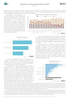 Материали от съвместна пресконференция на DAN Electronic и Market LINKS