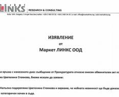 Изявление на Маркет ЛИНКС 07.08.2015 г.