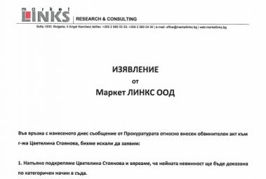 Market LINKS изявление 07.08.2015