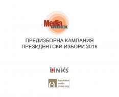 Предизборна кампания Президентски избори 2016
