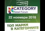 Маркет ЛИНКС участва в CATEGORY Retail Forum