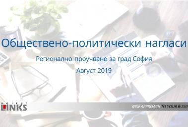 Регионално проучване за град София  Август 2019
